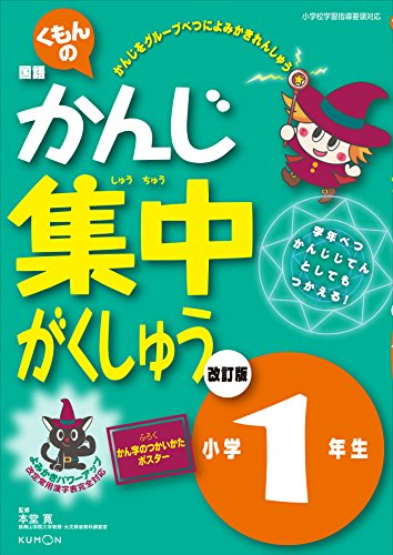 9784774322803: Kumon no kanji shuchu gakushu. 1.