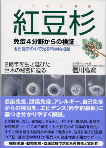 9784774506708: 紅豆杉―免疫4分野からの検証・2億年を生き延びた巨木の秘密に迫る