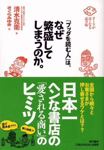 """Budda o yomu hito wa naze hanjoÌ""""shiteshimaunoka: Katsuyoshi Shimizu"""
