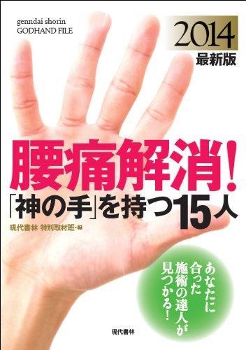 9784774514369: Yotsu kaisho kami no te o motsu jugonin : Nisenjuyon saishinban : Anata ni atta shijutsu no tatsujin ga mitsukaru.
