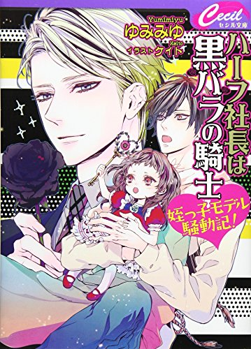 9784774713175: Half the president is a Knight of black roses-niece Model uproar! (Cecil Bunko) [JAPANESE EDITION]