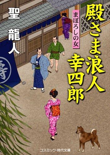 Tonosama ronin koshiro : Kakioroshi chohen jidai: Tatsuto Hijiri