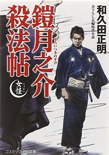 9784774727882: Yoroi tsukinosuke sappocho : Nyokai : Kakioroshi chohen jidai shosetsu.