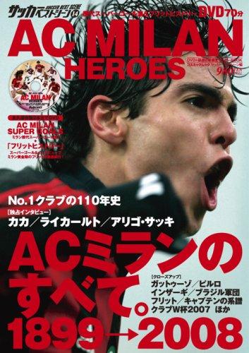 9784774750880: AC MILAN HEROES (DVD付) (COSMIC MOOK サッカーベストシーン 14)