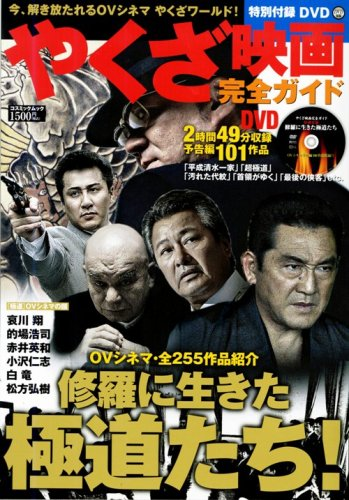 9784774750934: Yakuza Eiga Kanzen Gaido: Complete Guide of Yakuza Movies [With Dvd]