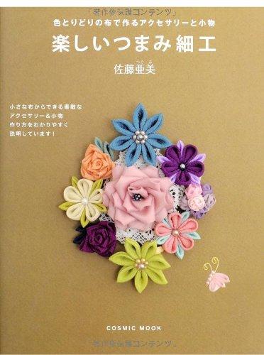 9784774758589: Tanoshii tsumami zaiku : irotoridori no nuno de tsukuru akusesariÌ