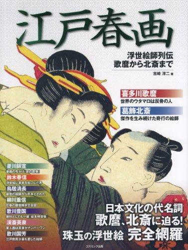 9784774791029: Edo shunga : ukiyoeshi retsuden utamaro kara hokusai made
