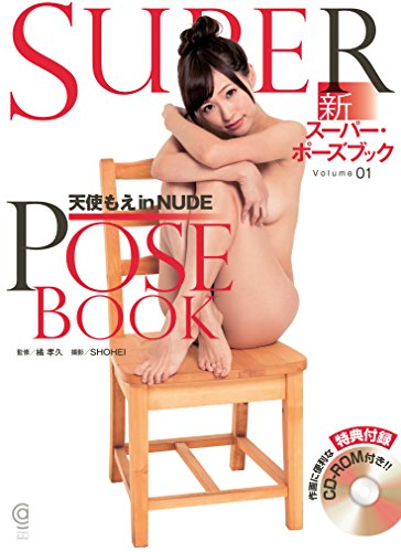 9784774791302: CD-ROM付き 新スーパー・ポーズブック Volume01 (コスミック・アート・グラフィック)