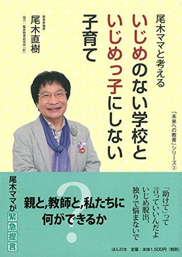 9784775200834: Ogi mama to kangaeru ijime no nai gakko to ijimekko ni shinai kosodate.