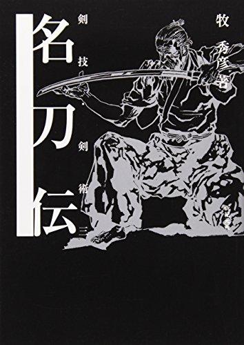 Legend of Japanese Swords: Wazamono, Masamune, Muramasa, Kotetsu, Ichimonji, Nagamitsu, and More: ...