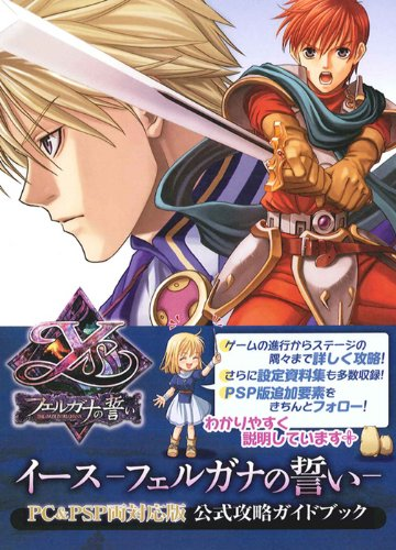 9784775308127: The guidebook capture official version support both PC & PSP Ys Oath in Felghana