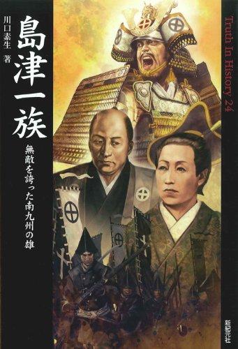 9784775308882: Shimazu ichizoku : Muteki o hokotta minamikyūshū no yū