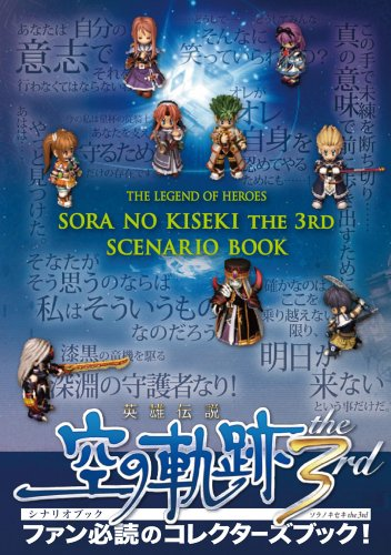 9784775309728: Kiseki the 3rd scenario book The Legend of Heroes Sora