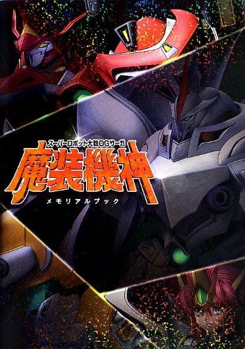 9784775310625: Super Robot Wars OG Saga Masoukishin Memorial Book