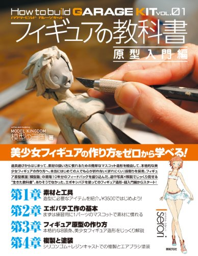 9784775311592: How to build GARAGE KIT vol.01 [2013 ]