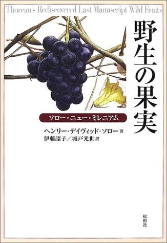 9784775400111: 野生の果実_ソロー・ニュー・ミレニアム