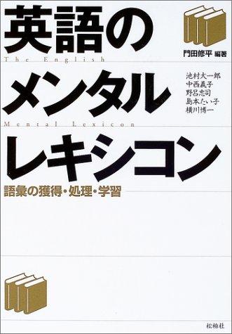 9784775400494: Eigo no mentaru rekishikon : goi no kakutoku shori gakushū.
