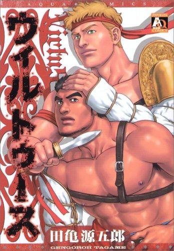 9784775510582: Gengoroh Tagame: Virtus Comic (in Japanese) Manga
