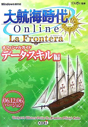 9784775805503: Uncharted Waters Online ~ La Frontera ~ Official Guide 06.12.6 version data skills Hen