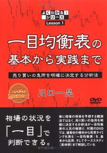 9784775961049: Ichimoku kinkōhyō no kihon kara jissen made : Urikai no kyūsho o meikaku ni ketteisuru bunsekihō
