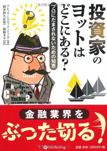 9784775971420: Toshika no yotto wa dokoni aru : Puro ni damasarenai tameno chie.