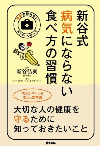 "Shin'yashiki byoÌ""ki ni naranai tabekata no shuÌ""kan: Hiromi Shin'ya; ..."