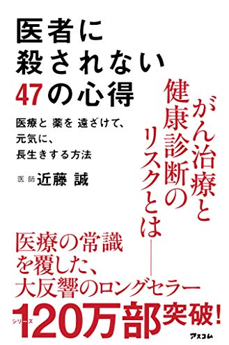 Isha Ni Korosarenai Yonjunana No Kokoroe Iryo: Kondo Makoto