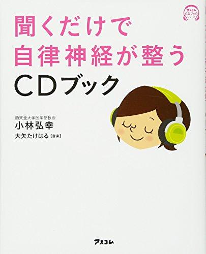 9784776208365: Kiku dake de jiritsu shinkei ga totono shidi bukku.