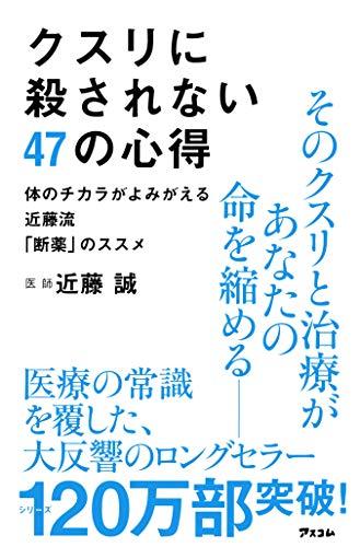 Kusuri ni korosarenai yonjunana no kokoroe : Makoto Kondo