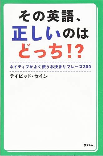 9784776208549: Sono eigo tadashii nowa dotchi : neitibu ga yoku tsukau okimari fure�