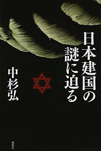 9784776300601: Nihon kenkoku no nazo ni semaru.