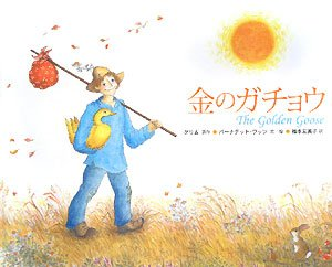 The Golden Goose (Japanese Edition)
