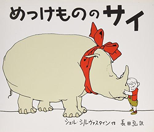 9784776404460: Who Wants a Cheap Rhinoceros? (Japanese Edition)