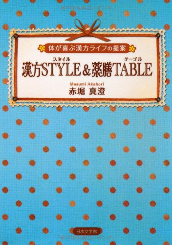 9784776532156: 漢方STYLE&薬膳TABLE―体が喜ぶ漢方ライフの提案