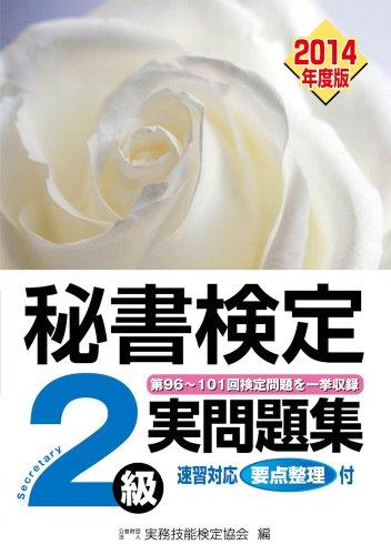 9784776610915: Hisho kentei nikyu jitsumondaishu. 2014.