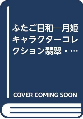 9784776711186: Tsukihime Character Collection Futago Biyori (Futago Biyori) (in Japanese)