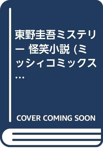 9784776720713: 東野圭吾ミステリー 快笑小説 (ミッシィコミックス)