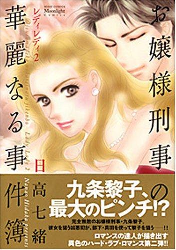 9784776723820: お嬢様刑事の華麗なる事件簿―レディレディ2 (ミッシィコミックス Moonlight Comics)