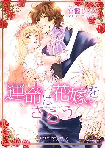 9784776741435: 運命は花嫁をさらう (エメラルドコミックス ハーモニィコミックス)