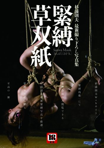 9784776905448: Japanese Rope Bondage Show 1