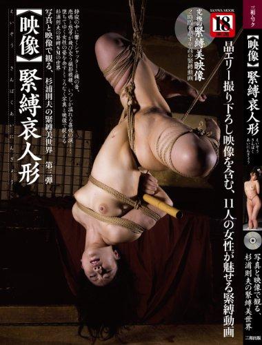Eizou Kinbaku Ainin gyou with DVD (SANWA: SANWA MOOK