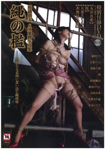 9784776910121: The Cage of Rope (Japan Import)