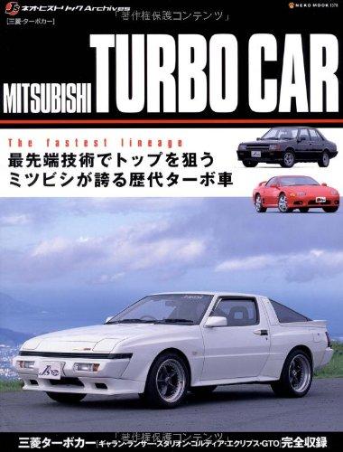 Mitsubishi Turbo Car Archives.aug,2009 Starion Cordia.