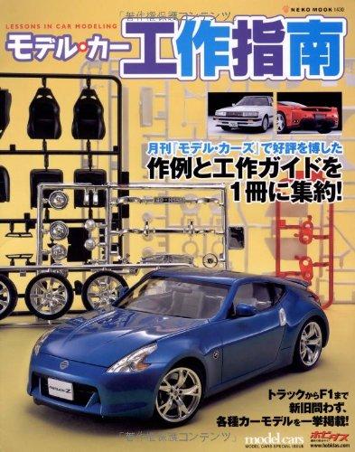 9784777009305: モデル・カー工作指南―LESSONS IN CAR MODELING (NEKO MOOK 1430)