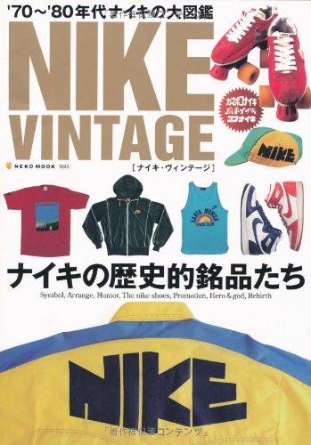 9784777011438: Nike Vintage (Neko Mook 1643)