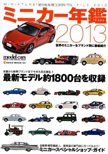 9784777013517: Unused Minicar Yearbook 2013 /Neko Mook [Mook] (japan import)