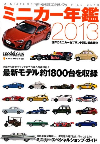 9784777013517: Unused Minicar Yearbook 2013 /Neko Mook [Mook] (japan import)
