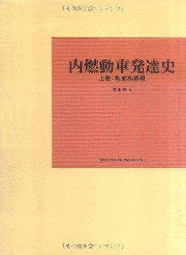 9784777050871: 内燃動車発達史〈上巻〉戦前私鉄編