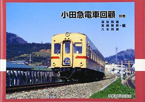 9784777051922: Odakyū densha kaiko. bekkan