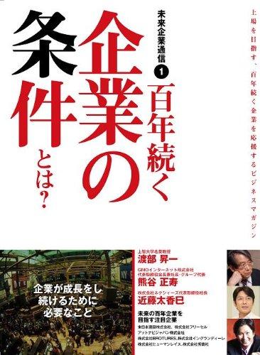 9784777115754: Mirai kigyo tsushin : Jojo o mezasu hyakunen tsuzuku kigyo o oen suru bijinesu magajin. 1 (Hyakunen tsuzuku kigyo no joken towa).
